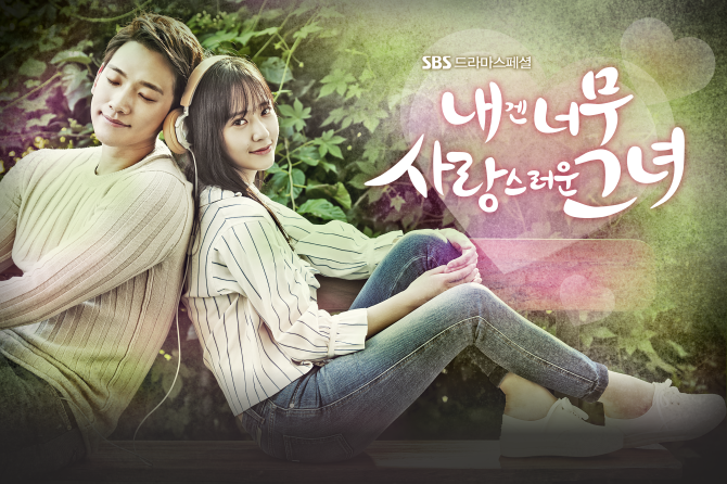 My-Lovely-Girl-poster-3-(landscape)CLEAN